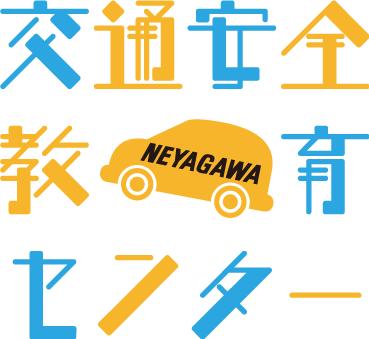 交通安全教育センター ロゴ