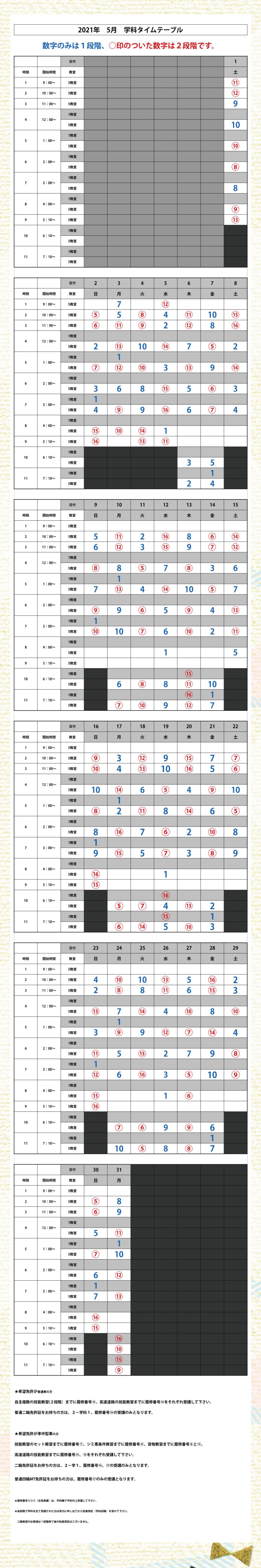 2021年5月 学科タイムテーブル